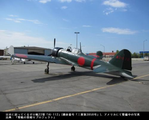 <零戦、日本への里帰り>ついに実現_里帰りする零戦22型「AI-112」画像1