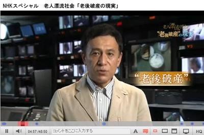 NHKスペシャル_老人漂流社会「老後破産の現実」_動画画像