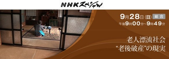 NHKスペシャル・シリーズ老人漂流社会<老後破産の現実>画像1
