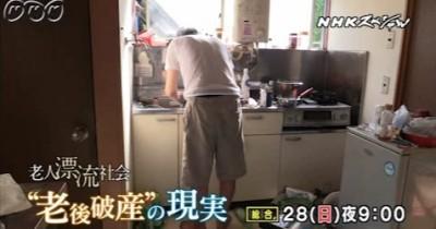 NHKスペシャル・シリーズ老人漂流社会<老後破産の現実>画像4