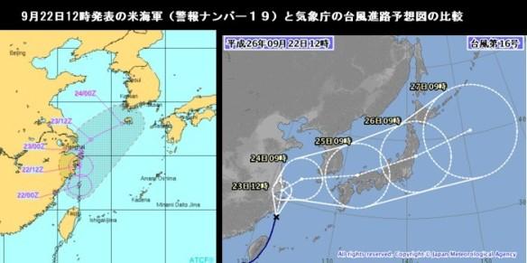 TS16W-WarningNr19-VS-Kishocho9-22-12