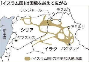「イスラム国」とは何か?イスラム国の主要な活動地域図解地図