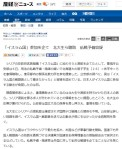 「イスラム国」参加を企て、北大生ら聴取_私戦予備容疑(2014.10.6)