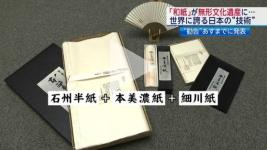 「和紙」、ユネスコ無形文化遺産の勧告なるか_1