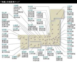 「和紙」全国産地マップ