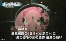 「赤ちゃんポスト」に遺体 女を逮捕(NHK10月4日11時44分)