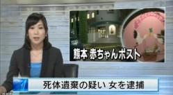 「赤ちゃんポスト」に遺体 女を逮捕(NHK10月4日11時44分)1