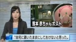 「赤ちゃんポスト」に遺体 女を逮捕(NHK10月4日11時44分)2