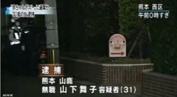 「赤ちゃんポスト」に遺体 女を逮捕(NHK10月4日11時44分)3