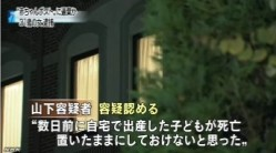 「赤ちゃんポスト」に遺体 女を逮捕(NHK10月4日11時44分)4
