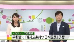 ノーベル平和賞に「憲法9条持つ日本国民」予想(NHK10月4日6時13分)
