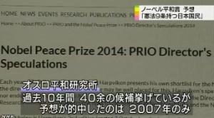 ノーベル平和賞に「憲法9条持つ日本国民」予想(NHK10月4日6時13分)画像3