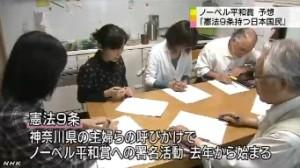 ノーベル平和賞に「憲法9条持つ日本国民」予想(NHK10月4日6時13分)画像4
