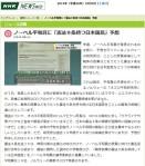 ノーベル平和賞に「憲法9条持つ日本国民」予想(NHK10月4日6時13分)画像5