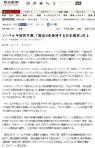 ノーベル平和賞予測、「憲法9条保持する日本国民」浮上(朝日20141004)