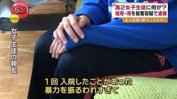 北海道南幌町母祖母殺害事件_三女・女子高生が受けていた虐待を証言する友人の画像1