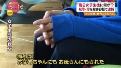 北海道南幌町母祖母殺害事件_三女・女子高生が受けていた虐待を証言する友人の画像2