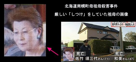 北海道南幌町母祖母殺害事件_厳しい「しつけ」をしていた祖母<佐竹須三代(71)>の画像