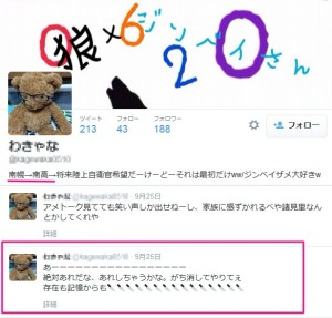 北海道南幌町母祖母殺害事件、逮捕された三女の女子高生のツイートはこれか