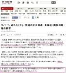 北海道南幌町祖母・母殺害事件<しつけ、逃れたくて>朝日2014年10月2日16時30分