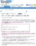 北海道南幌町祖母・母殺害事件<厳しいしつけに恨みか>北海道新聞2014年10月2日 1427
