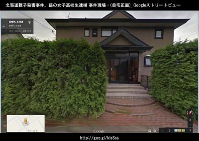 北海道親子殺害事件、孫の女子高校生逮捕 事件現場・(自宅)_ Googleストリートビュー画像2