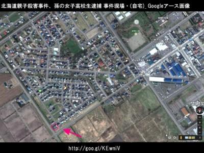 北海道親子殺害事件、孫の女子高校生逮捕 事件現場・(自宅)_ Googleアース画像