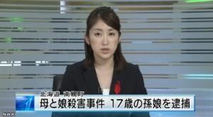 北海道親子殺害事件、孫の女子高校生逮捕_NHKニュース画像1