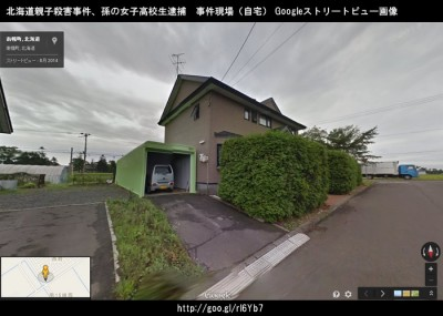 北海道親子殺害事件、孫の女子高校生逮捕・事件現場(自宅)_Googleストリートビュー画像1