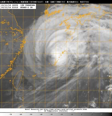 台風第19号(ヴォンフォン)衛星写真(12日06時01分JST)