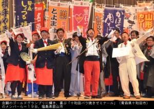 念願のゴールドグランプリに輝き、喜ぶ「十和田バラ焼きゼミナール」(青森県十和田市)のメンバー_写真