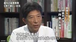 産科医療 9県で厳しい態勢続く見込み_NHK10月19日画像3