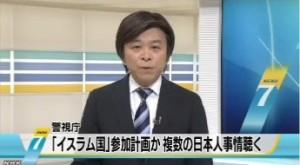 複数の日本人「イスラム国」に参加計画か(NHKニュース10月6日19時06分)画像1