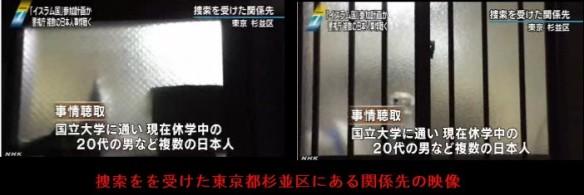 複数の日本人「イスラム国」に参加計画か(NHKニュース10月6日19時06分)画像2