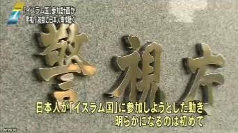 複数の日本人「イスラム国」に参加計画か(NHKニュース10月6日19時06分)画像4