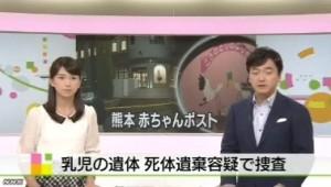 赤ちゃんポストに乳児の遺体、死体遺棄事件として警察が捜査(NHK10月4日2時16分)