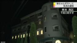 赤ちゃんポストに乳児の遺体、死体遺棄事件として警察が捜査(NHK10月4日2時16分)画像01