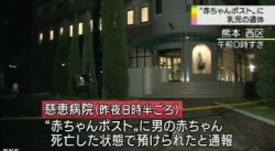 赤ちゃんポストに乳児の遺体、死体遺棄事件として警察が捜査(NHK10月4日2時16分)画像02