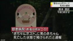 赤ちゃんポストに乳児の遺体、死体遺棄事件として警察が捜査(NHK10月4日2時16分)画像03