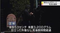 赤ちゃんポストに乳児の遺体、死体遺棄事件として警察が捜査(NHK10月4日2時16分)画像04