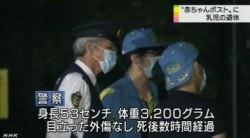 赤ちゃんポストに乳児の遺体、死体遺棄事件として警察が捜査(NHK10月4日2時16分)画像05