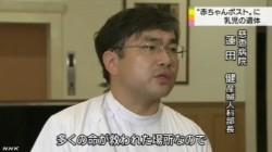 赤ちゃんポストに乳児の遺体、死体遺棄事件として警察が捜査(NHK10月4日2時16分)画像08