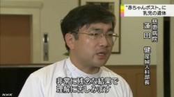 赤ちゃんポストに乳児の遺体、死体遺棄事件として警察が捜査(NHK10月4日2時16分)画像09