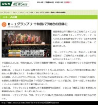 B-1グランプリ 十和田バラ焼きの団体に_NHKニュース2014年10月19日
