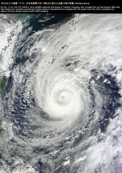 NASAの人工衛星「テラ」が日本時間10日11時5分に捉えた台風19号の写真