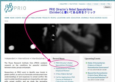 PRIOのノーベル平和賞受賞予測ページへの行き方解説画像1