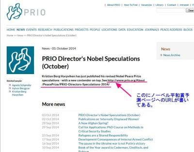 PRIOのノーベル平和賞受賞予測ページへの行き方解説画像2